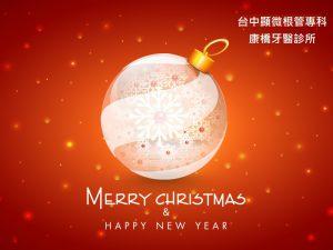 台中康橋牙醫 祝您2019新年快樂