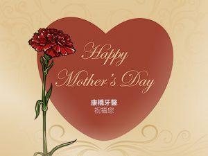 台中牙科康橋牙醫祝您母親節快樂
